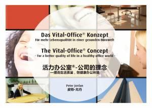Vital-Office何以被众多知名公司亲睐?
